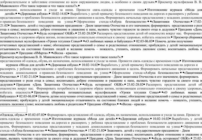 Просмотр мультфильма В. В. Маяковского «Что такое хорошо и что такое плохо?»