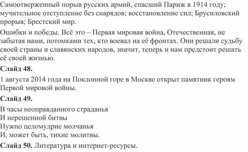 Самоотверженный порыв русских армий, спасший