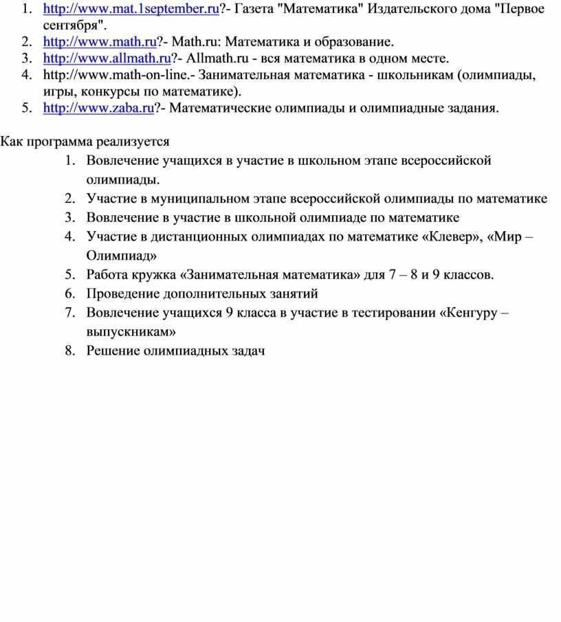 """Газета """"Математика"""" Издательского дома """"Первое сентября"""""""