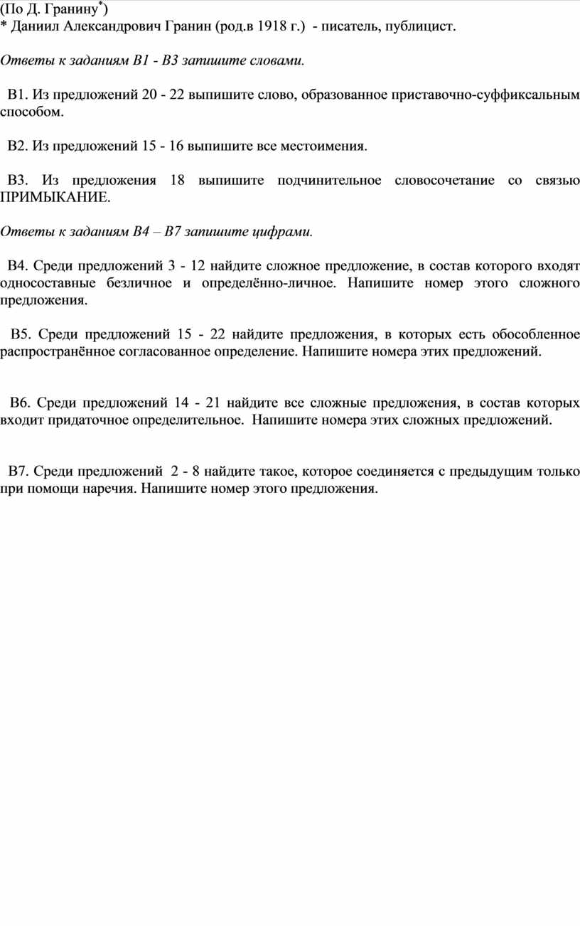 По Д. Гранину * ) * Даниил Александрович
