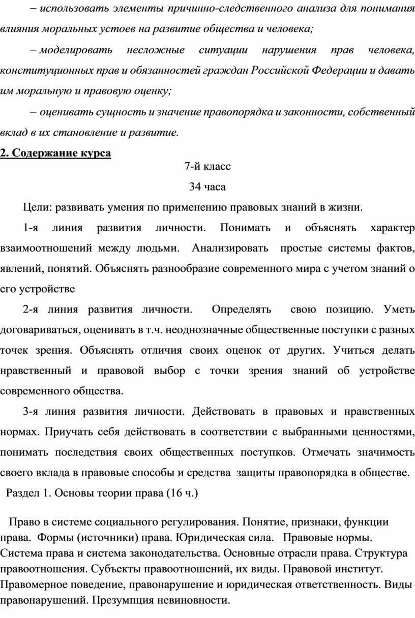 Российской Федерации и давать им моральную и правовую оценку; - оценивать сущность и значение правопорядка и законности, собственный вклад в их становление и развитие