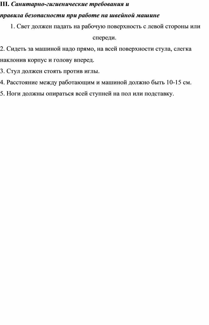 III . Санитарно-гигиенические требования и правила безопасности при работе на швейной машине 1