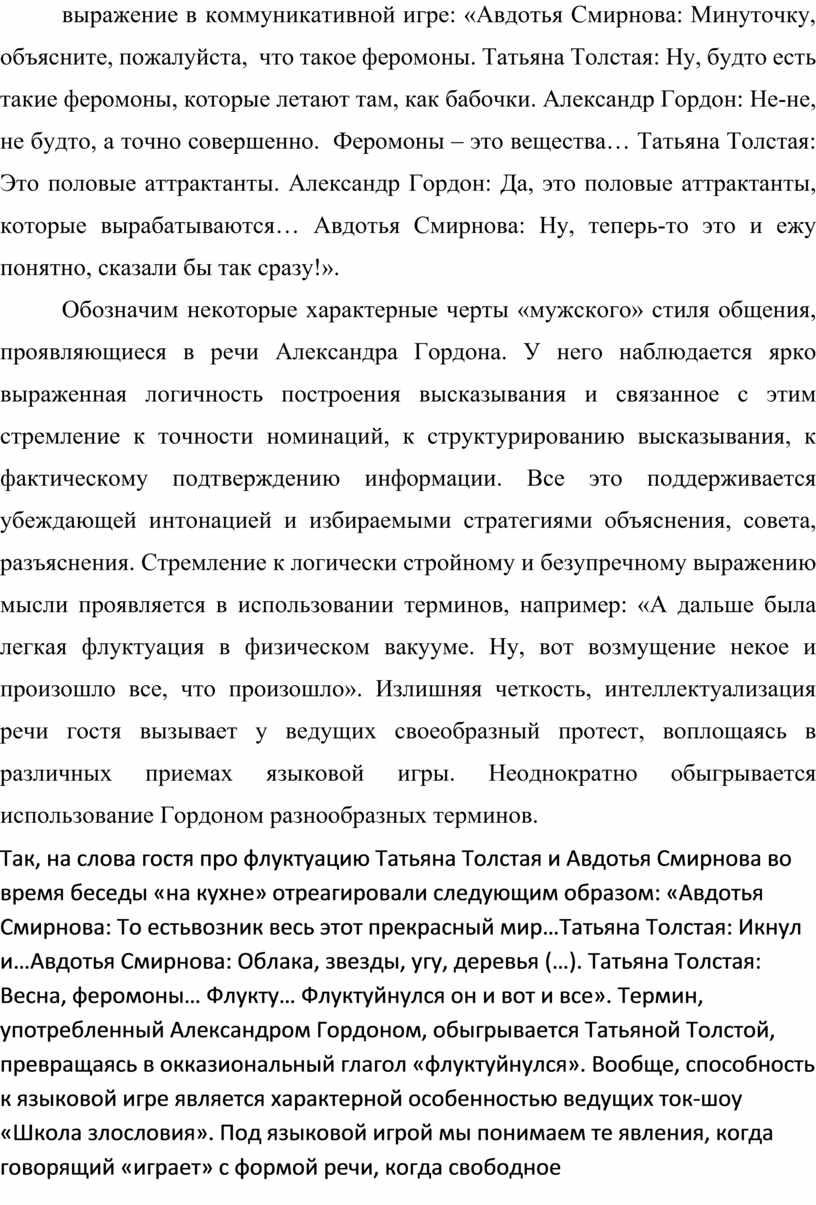Авдотья Смирнова: Минуточку, объясните, пожалуйста, что такое феромоны