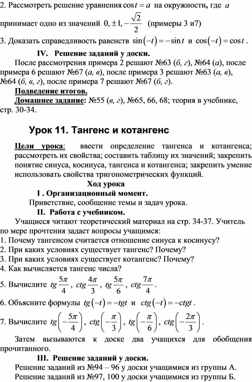 Рассмотреть решение уравнения на окружности , где принимает одно из значений (примеры 3 и7) 3