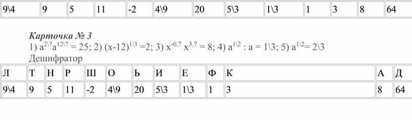 Карточка № 3 1) а 2\7 а 12\7 = 25; 2) (х-12) 1\3 =2; 3) х -0,7 х 3,7 = 8; 4) а 1\2 :…