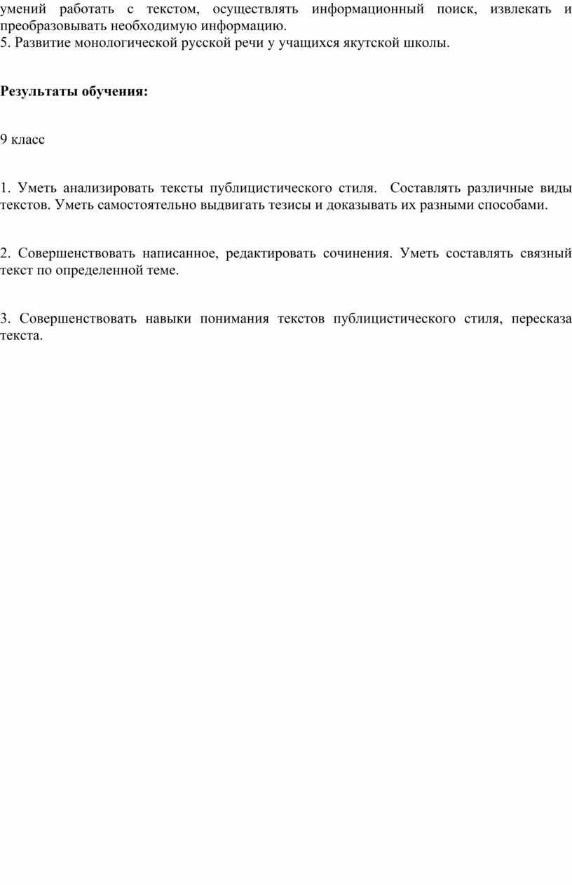 Развитие монологической русской речи у учащихся якутской школы