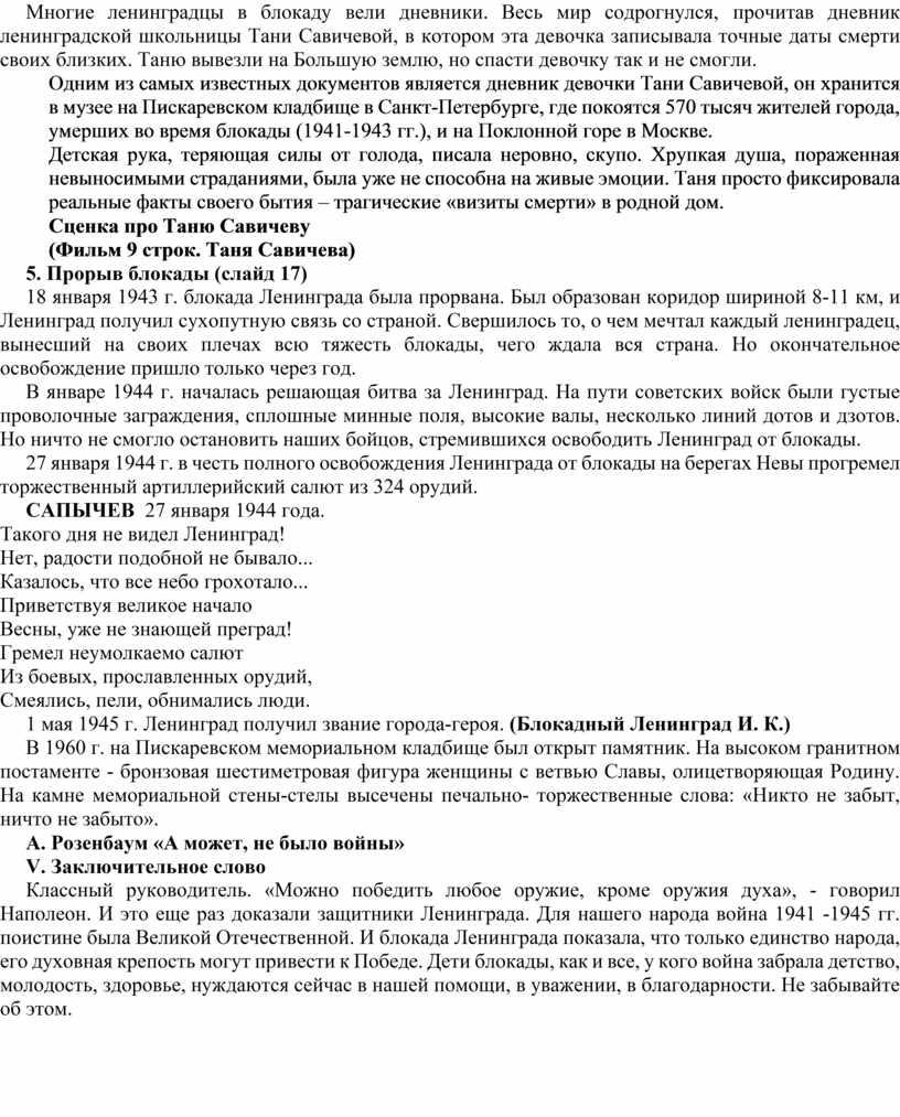 Многие ленинградцы в блокаду вели дневники