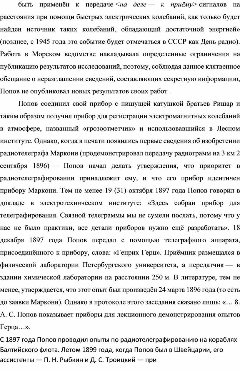 СССР как День радио). Работа в