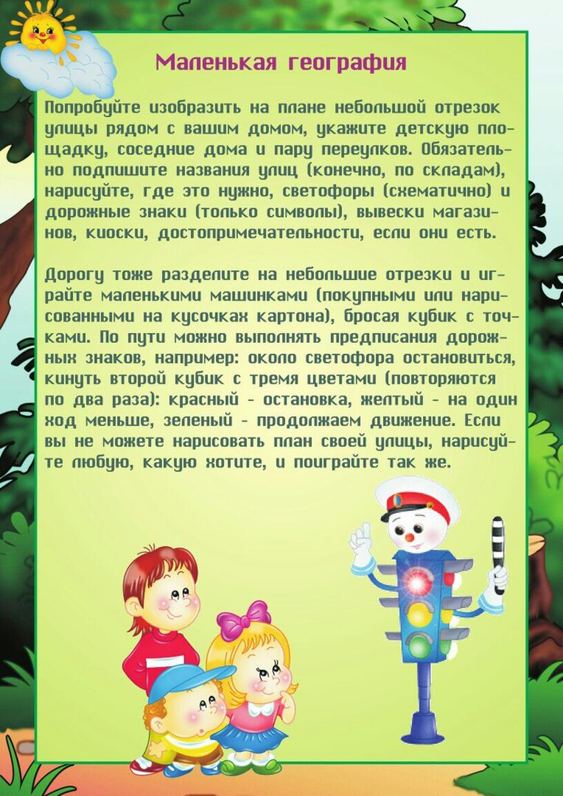 География для малышей