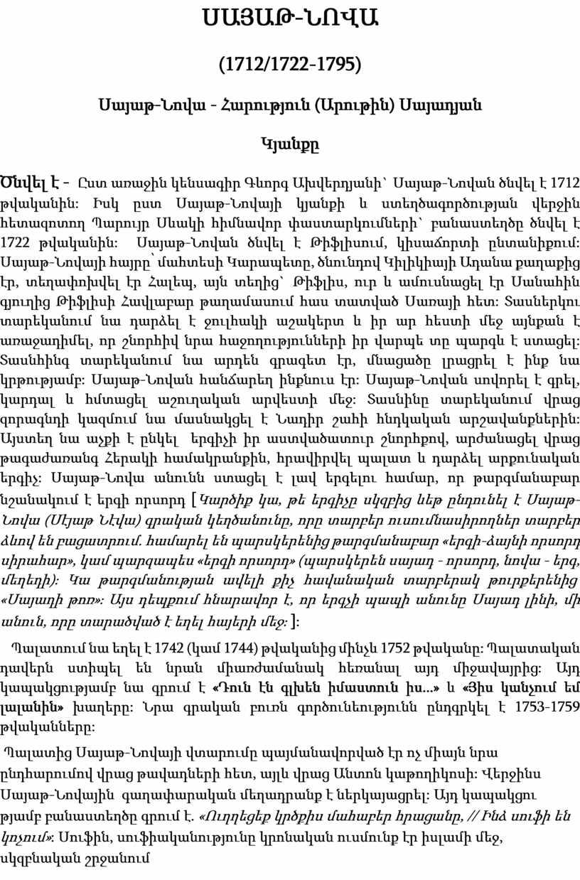 ՍԱՅԱԹ-ՆՈՎԱ (17 12/17 22- 1795 ) Սայաթ-Նովա - Հարություն ( Արութին ) Սայադյան Կյանքը Ծնվել է - Ըստ առաջին կենսագիր Գևորգ Ախվերդյանի` Սայաթ-Նովան ծնվել է…