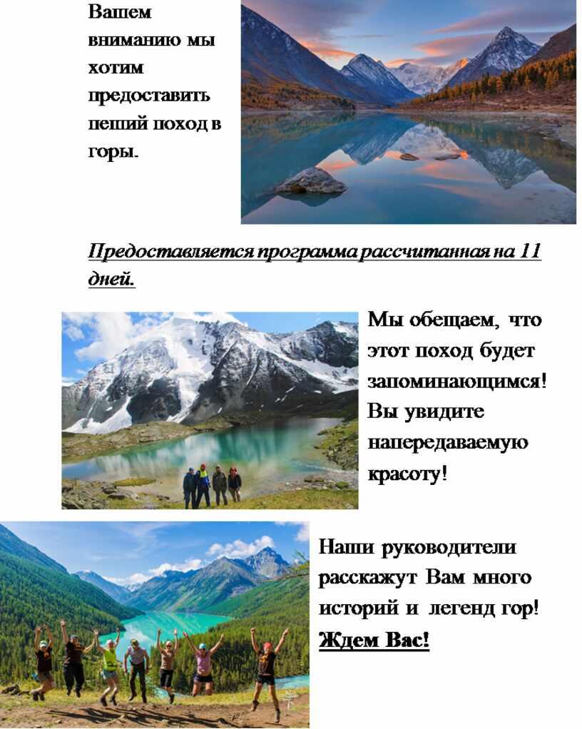 Вашем вниманию мы хотим предоставить пеший поход в горы