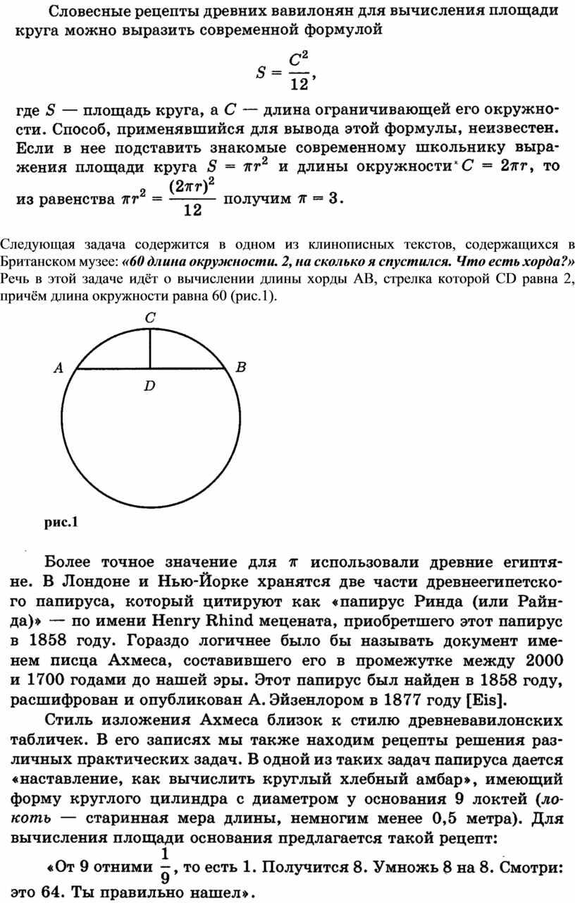 Следующая задача содержится в одном из клинописных текстов, содержащихся в