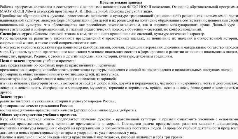 Пояснительная записка Рабочая программа составлена в соответствии с основными положениями