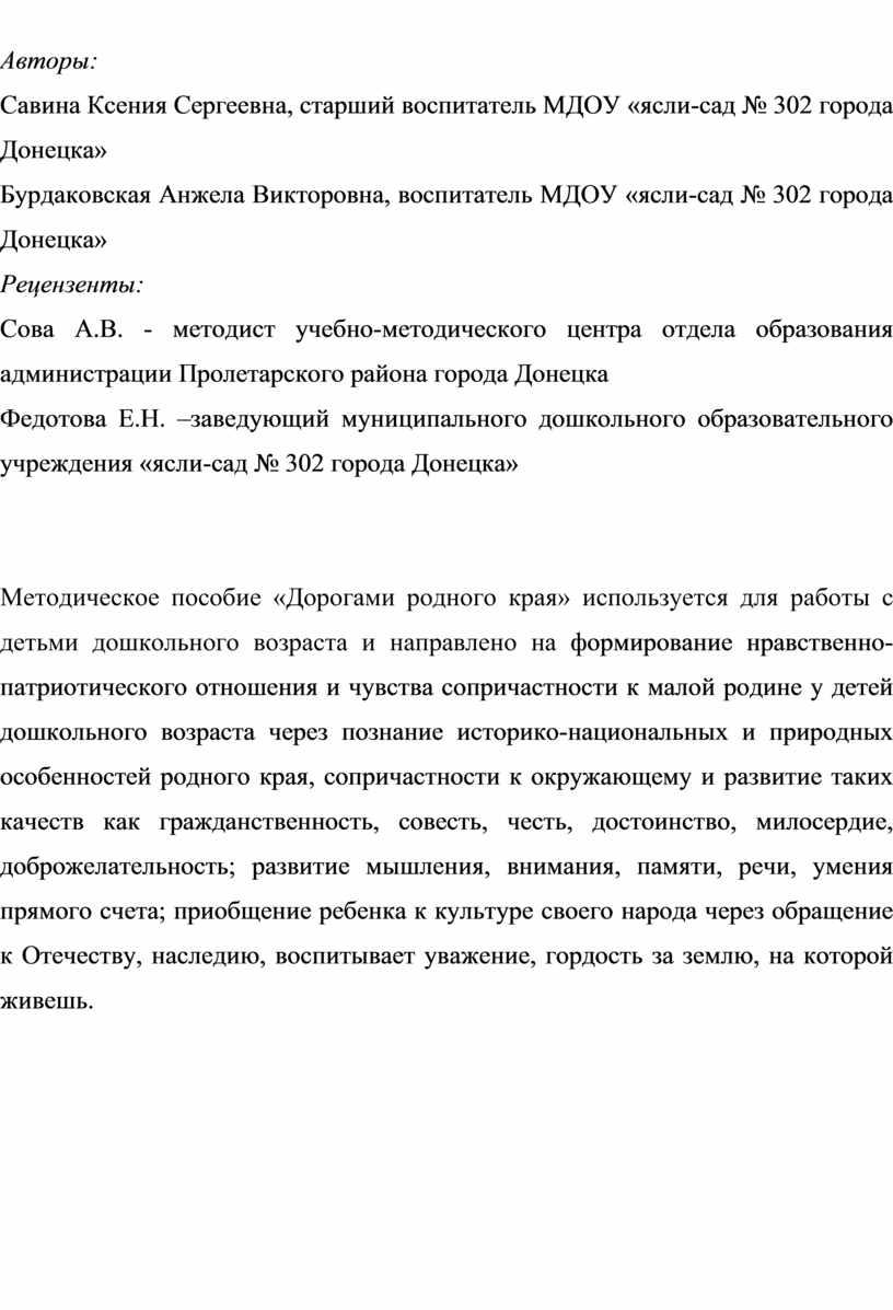 Авторы: Савина Ксения Сергеевна, старший воспитатель