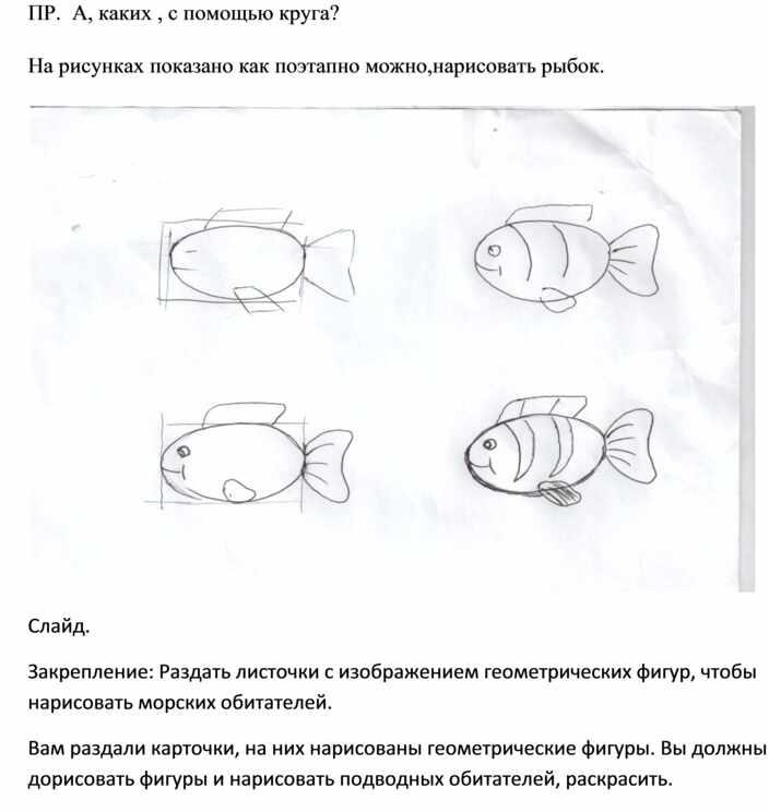 """Урок изобразительного искусства для 4 класса на тему: """"Подводный мир"""""""