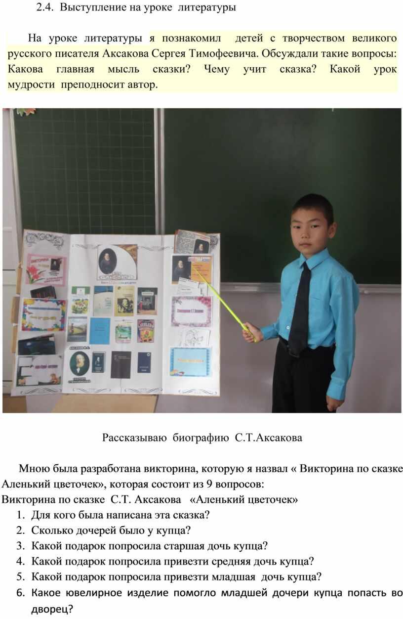 Выступление на уроке литературы