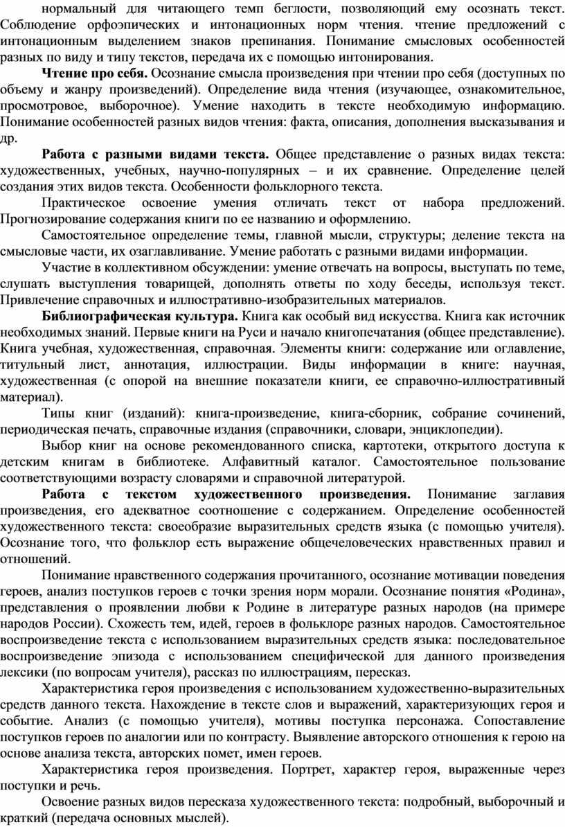 Соблюдение орфоэпических и интонационных норм чтения