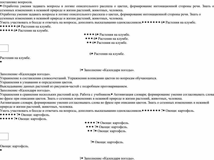 Рабочая программа  по предмету развитие устной речи на основе ознакомления  с предметами и явлениями окружающей действительности 3 СКК VIII вида