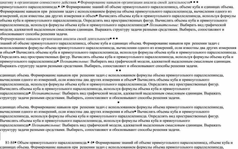 Формирование навыков организации анализа своей деятельности 81-84