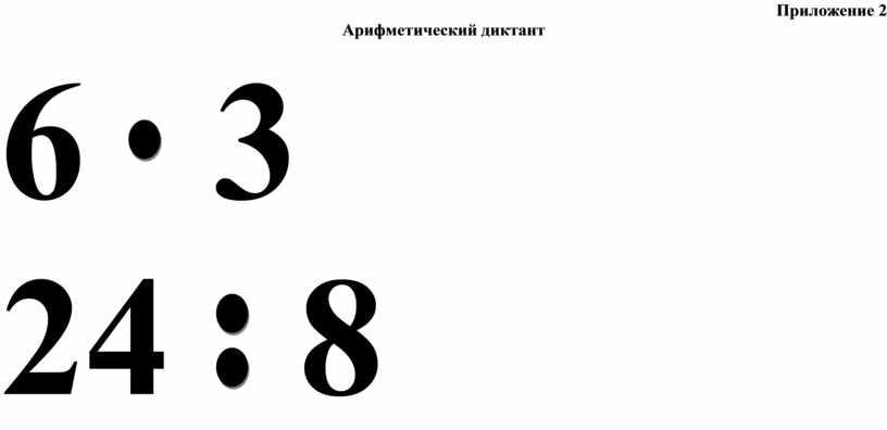 Приложение 2 Арифметический диктант 6 3 24 8