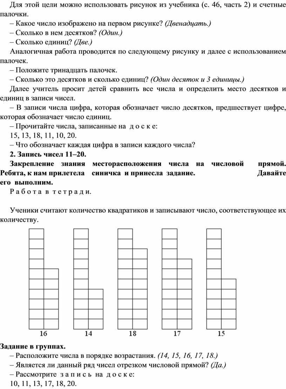 Для этой цели можно использовать рисунок из учебника (с