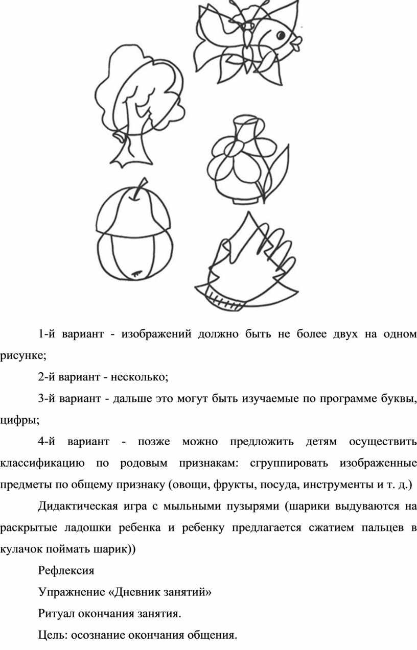 Дидактическая игра с мыльными пузырями (шарики выдуваются на раскрытые ладошки ребенка и ребенку предлагается сжатием пальцев в кулачок поймать шарик))