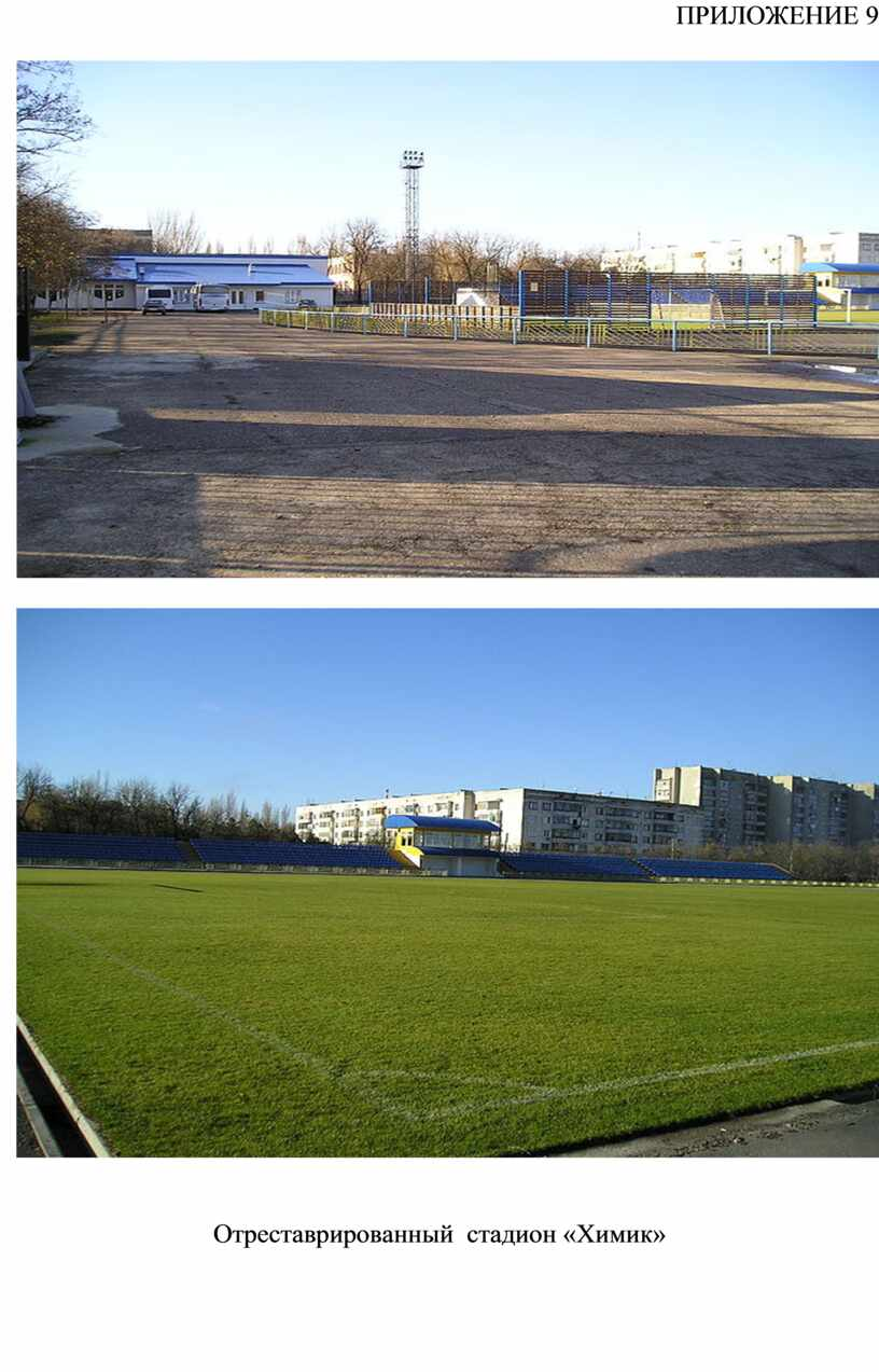 ПРИЛОЖЕНИЕ 9 Отреставрированный стадион «Химик»