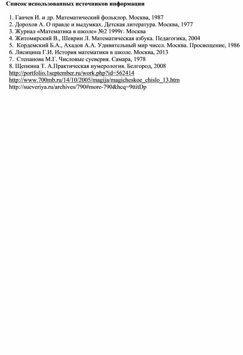 Список использованных источников информации 1