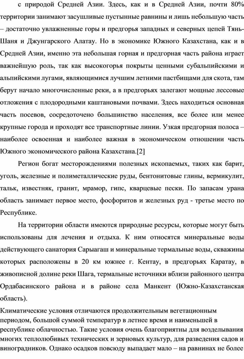 Средней Азии. Здесь, как и в Средней