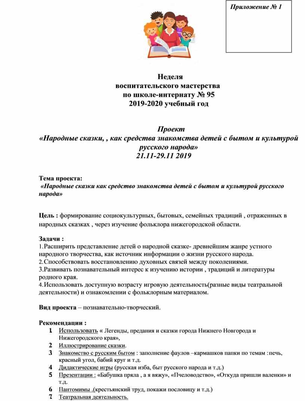 Неделя воспитательского мастерства по школе-интернату № 95 2019-2020 учебный год