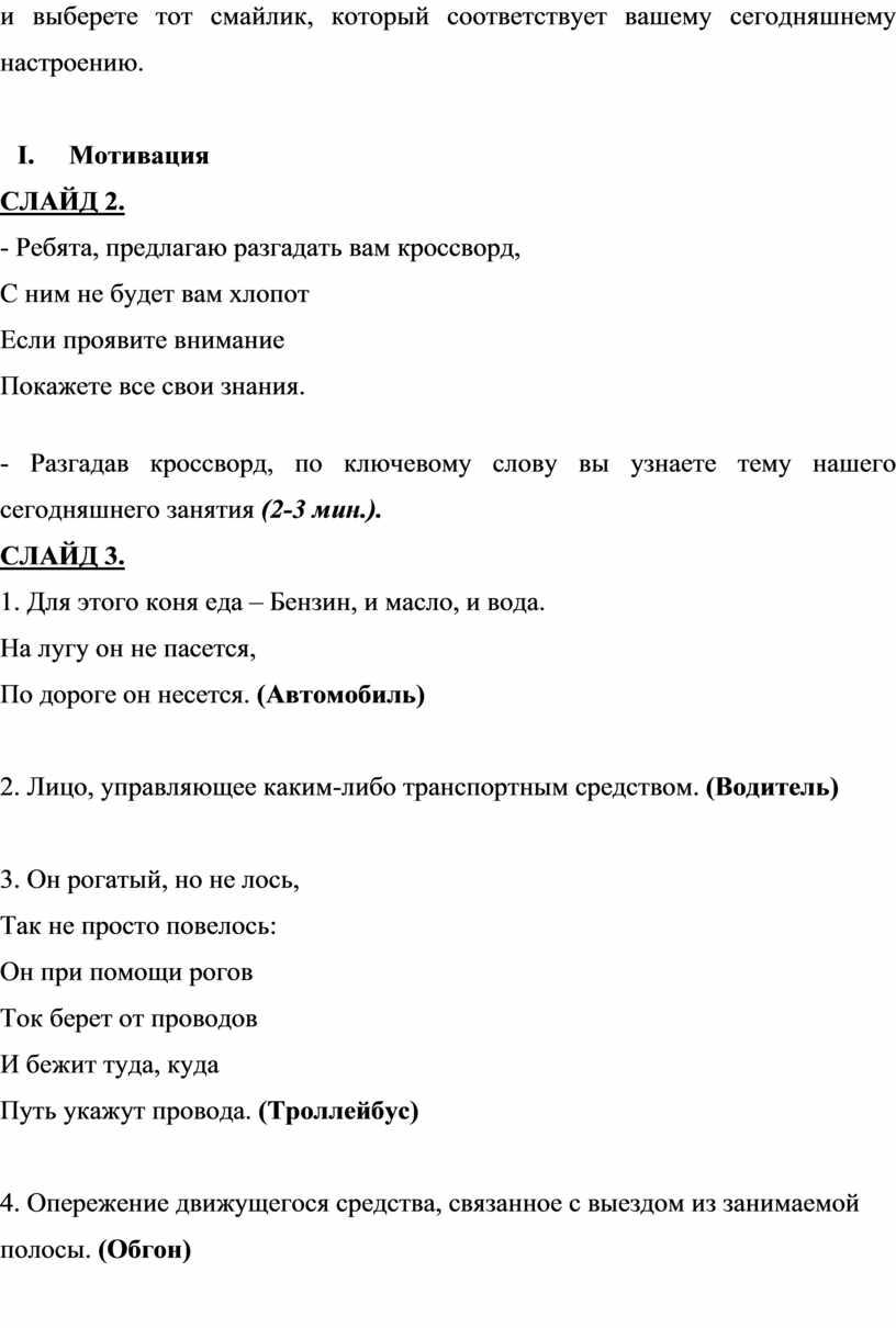 I. Мотивация СЛАЙД 2