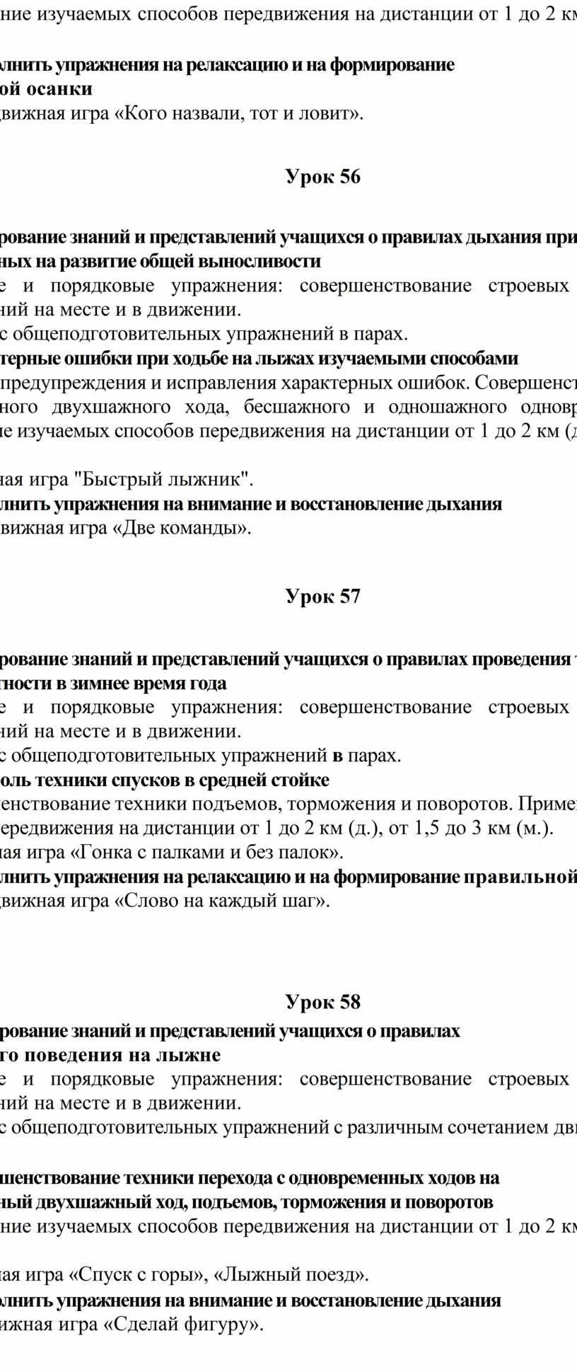 Применение изучаемых способов передвижения на дистанции от 1 до (д