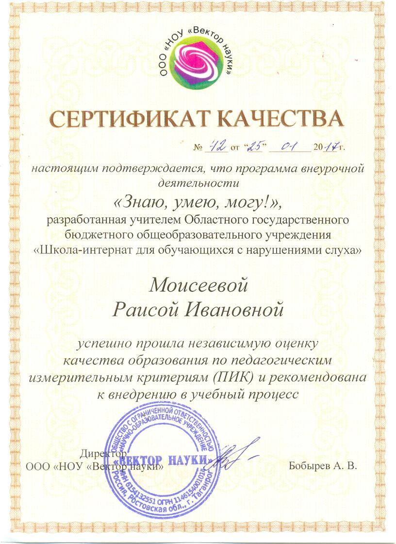 "Сертификат качества ООО ""НОУ ""Вектор науки"" № 42 от 25.01.2017 г."