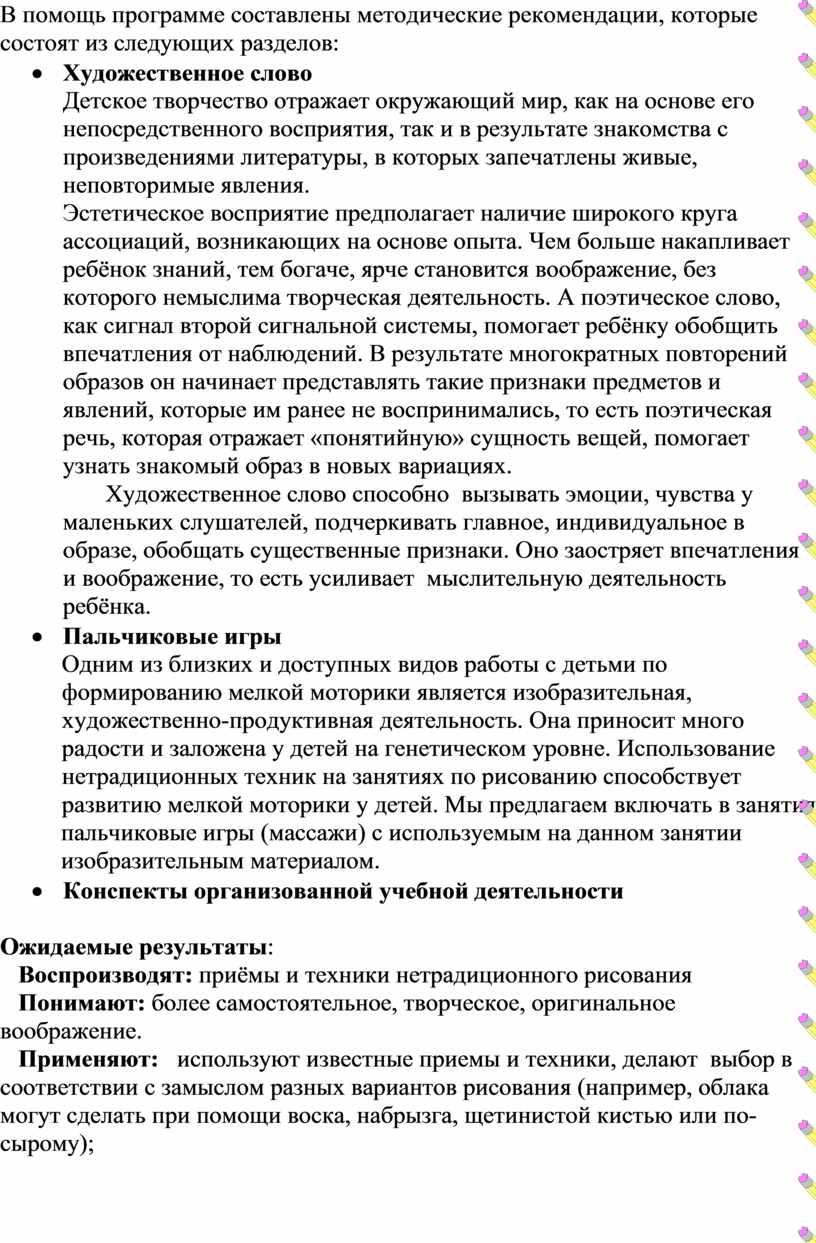 В помощь программе составлены методические рекомендации, которые состоят из следующих разделов: ·