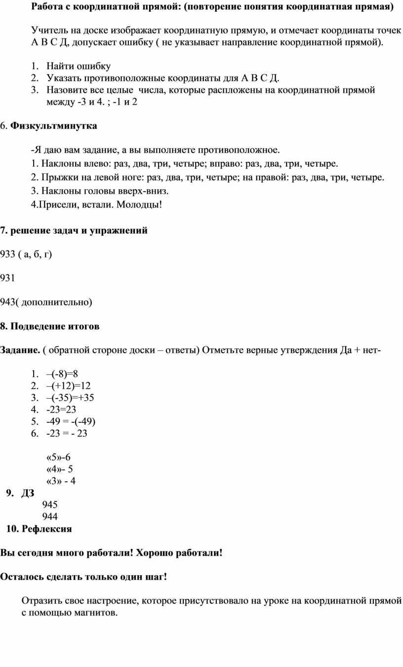 Работа с координатной прямой: (повторение понятия координатная прямая)