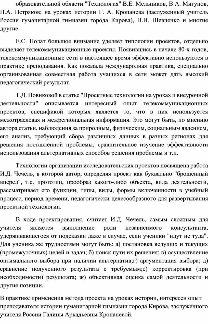 """Технология"""" В.Е. Мельников, В А"""