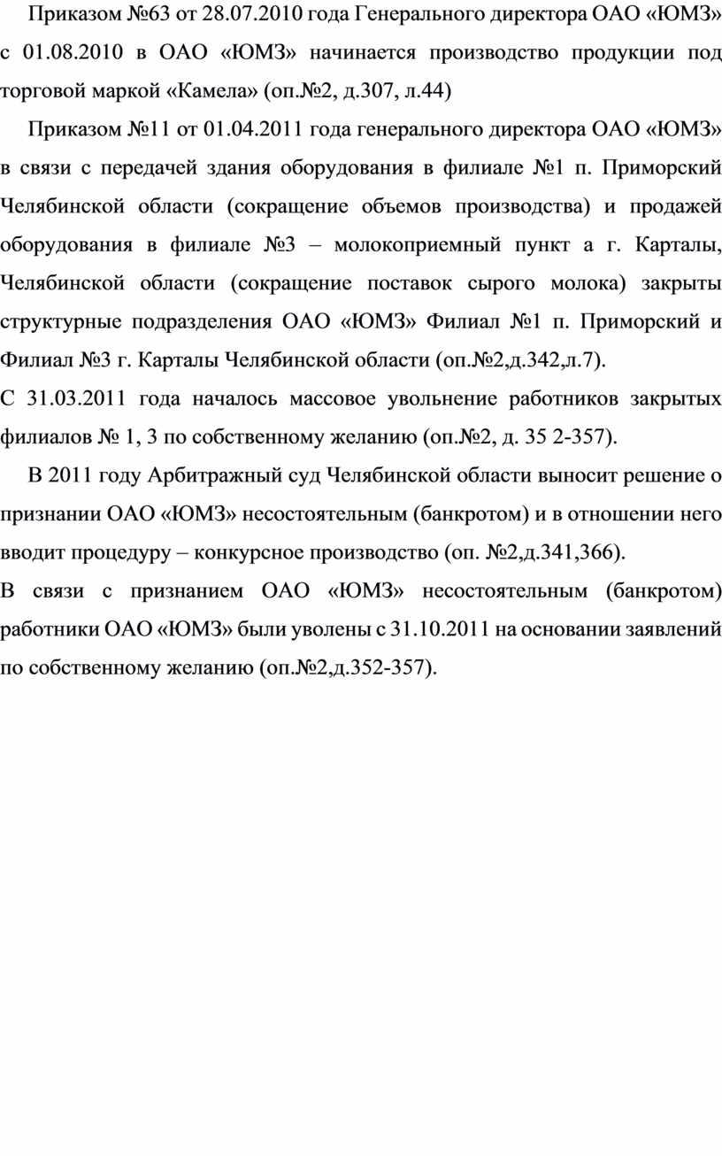 Приказом №63 от 28.07.2010 года