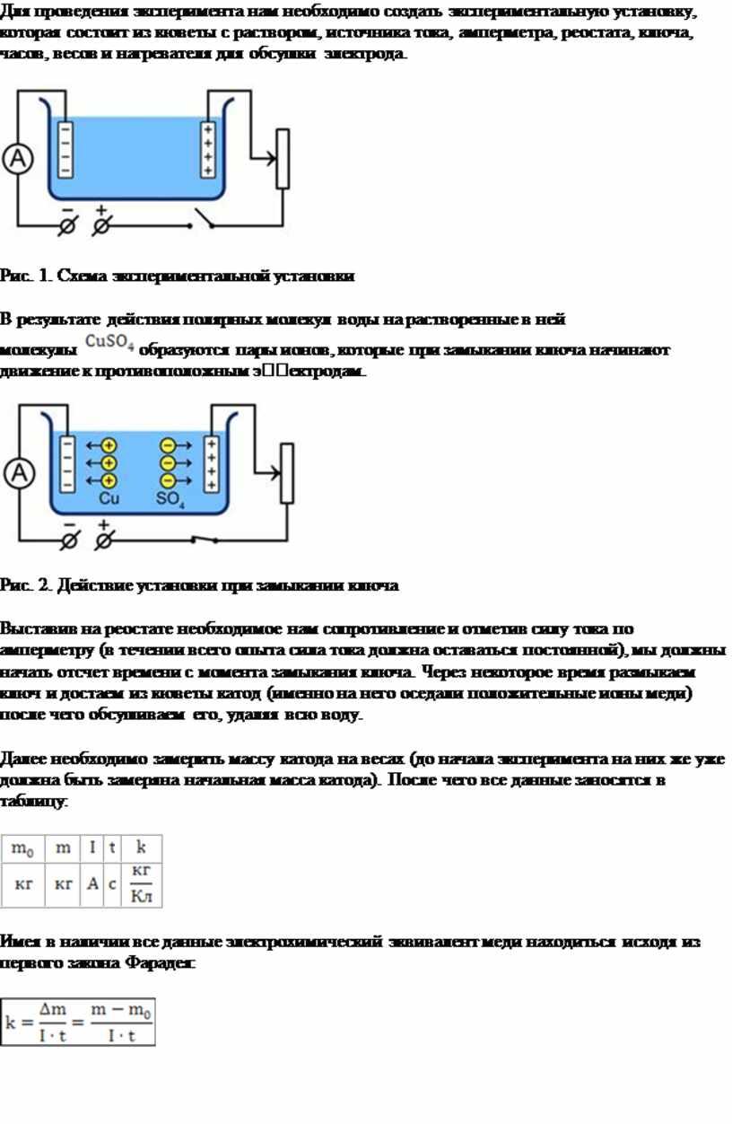 Для проведения эксперимента нам необходимо создать экспериментальную установку, которая состоит из кюветы с раствором, источника тока, амперметра, реостата, ключа, часов, весов и нагревателя для обсушки…