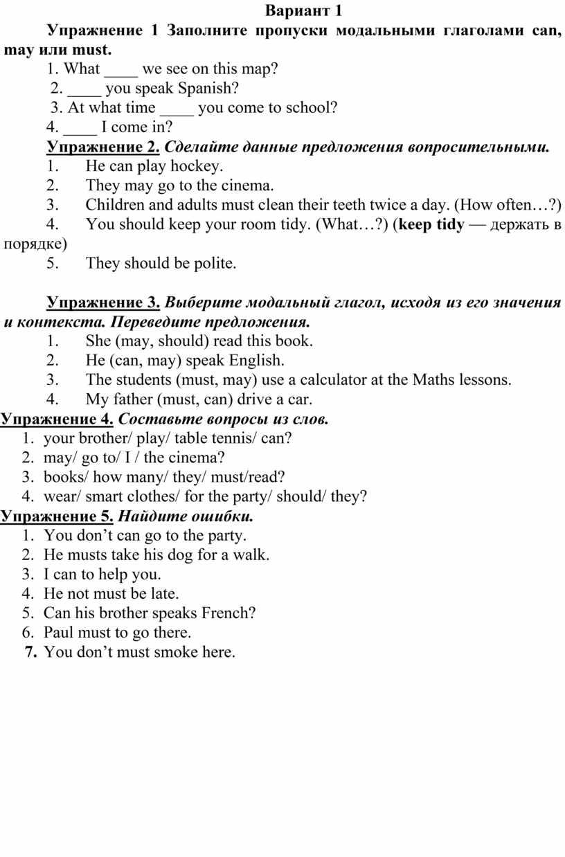 Вариант 1 Упражнение 1 Заполните пропуски модальными глаголами can, may или must