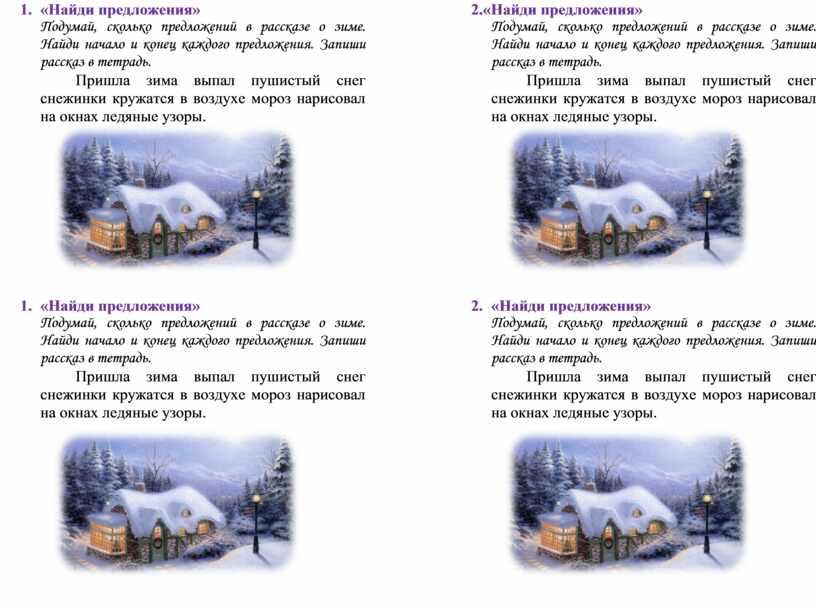 Найди предложения» Подумай, сколько предложений в рассказе о зиме