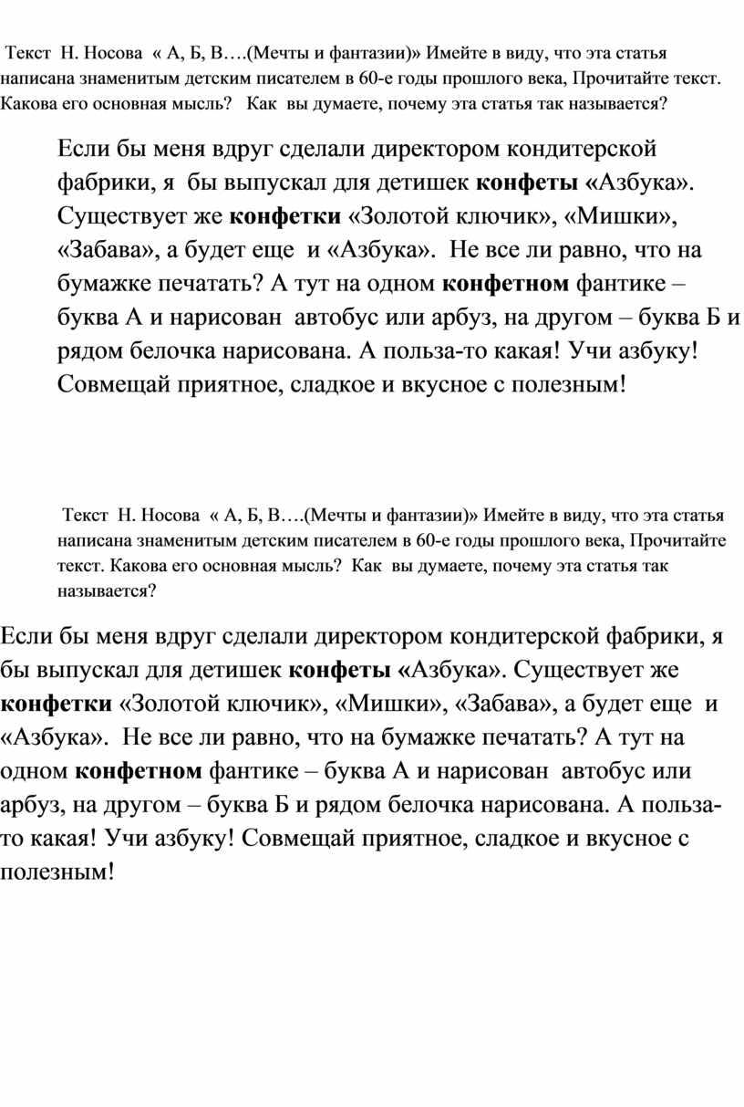 Текст Н. Носова « А, Б, В…