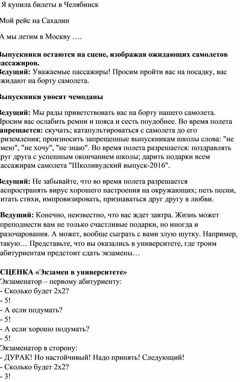 Я купила билеты в Челябинск -Мой рейс на