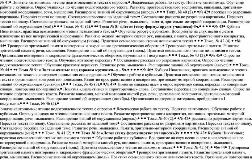 Понятие «антонимы»; чтение подготовленного текста с опросом