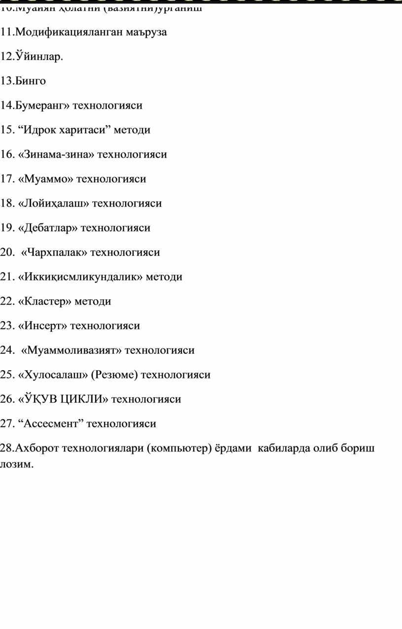 Муайян ҳолатни (вазиятни) ў рганиш 11