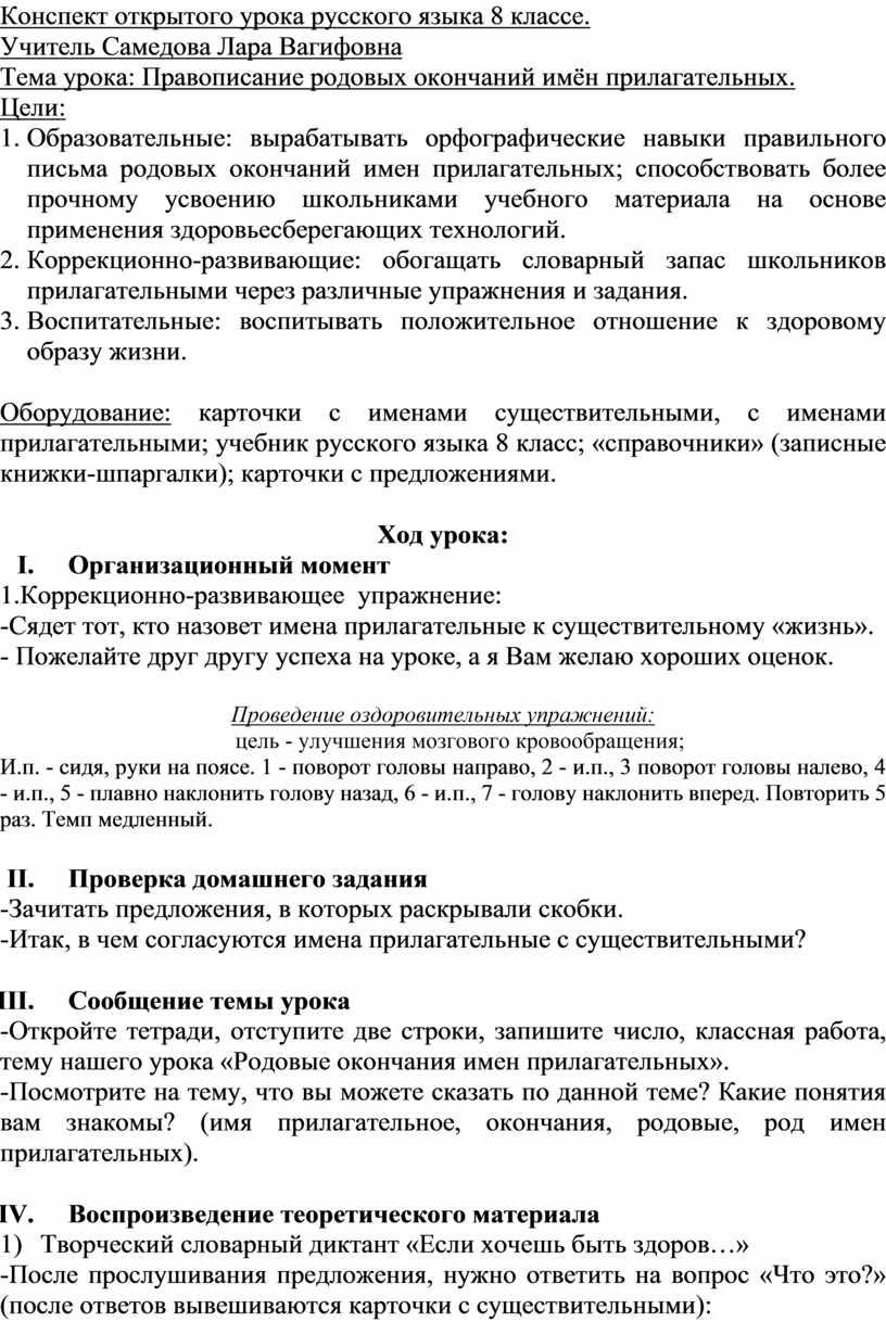 Конспект открытого урока русского языка 8 классе