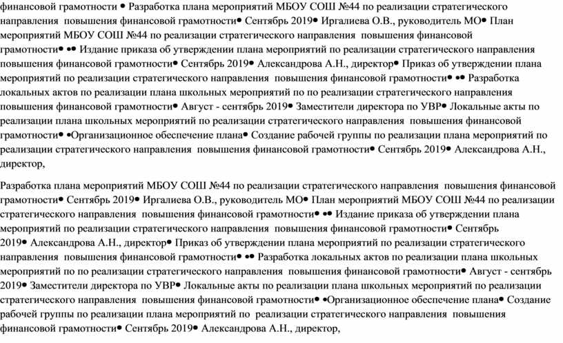 Разработка плана мероприятий МБОУ