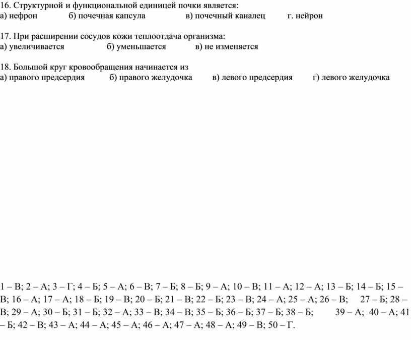 Структурной и функциональной единицей почки является: a) нефрон б) почечная капсула в) почечный каналец г