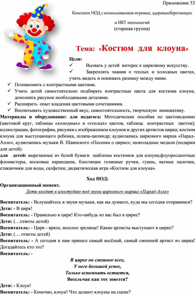 Приложение 53 Конспект НОД с использованием игровых, здоровьесберегающих и