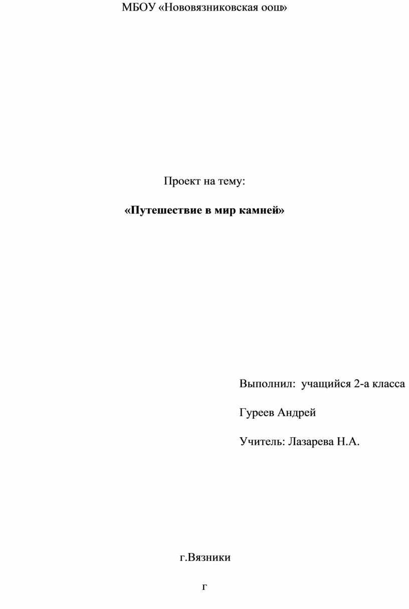 МБОУ «Нововязниковская оош»