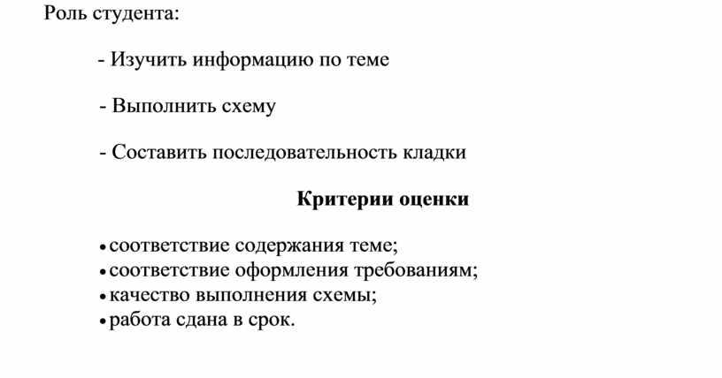 Роль студента: -